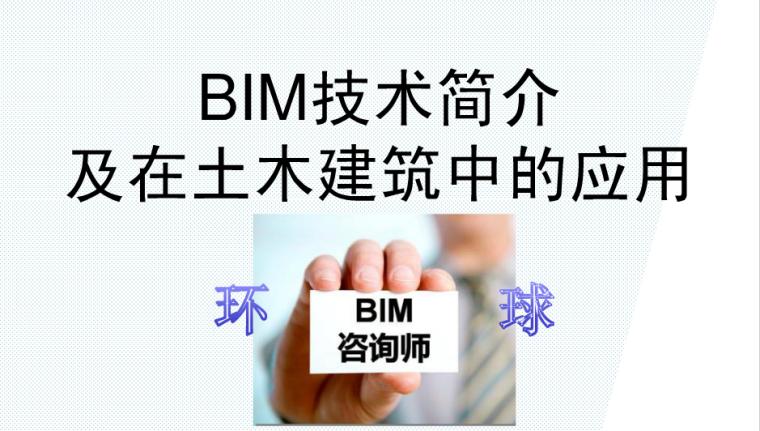 BIM技术简介及在土木建筑中的应用