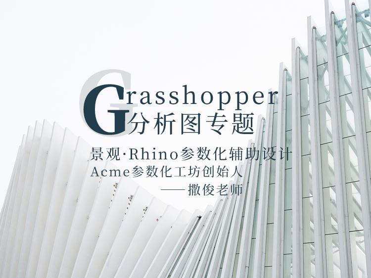 Grasshopper分析图专题