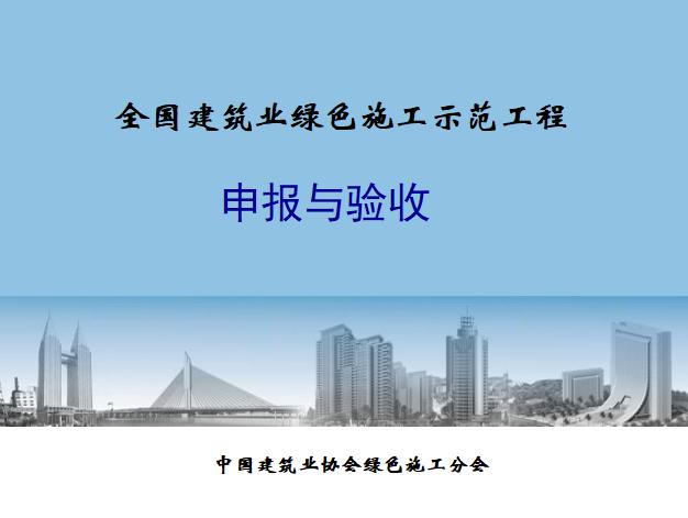 全国建筑业绿色施工示范工程申报与验收PPT