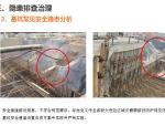 深基坑施工安全管理经验交流(案例分析)