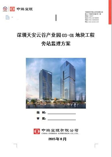 深圳天安云谷產業園03-01地塊工程旁站監理方案