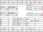钢筋桁架叠合板计算书(PDF,2页)