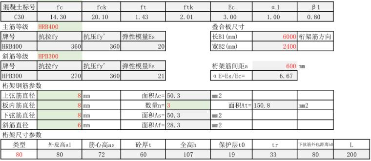 钢筋桁架叠合板计算书(PDF,2页)_1