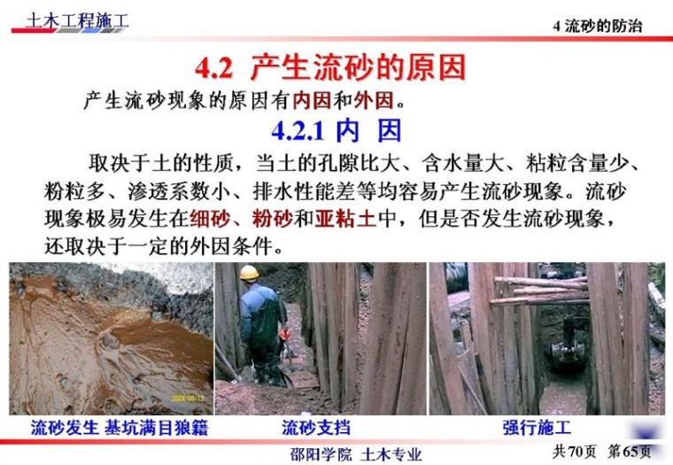 边坡支护工程施工与基坑的支护、降水_59