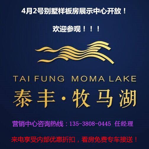 惠州市泰丰·牧马湖 售楼部电话多少 价格怎么样