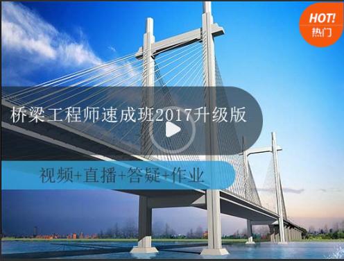 浅谈桥梁加固技术的研究