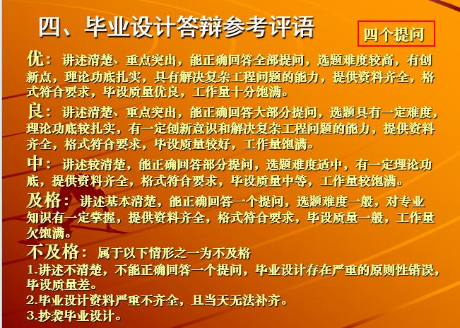 四川大学土木工程本科毕业设计案例分析-傅昶彬_12
