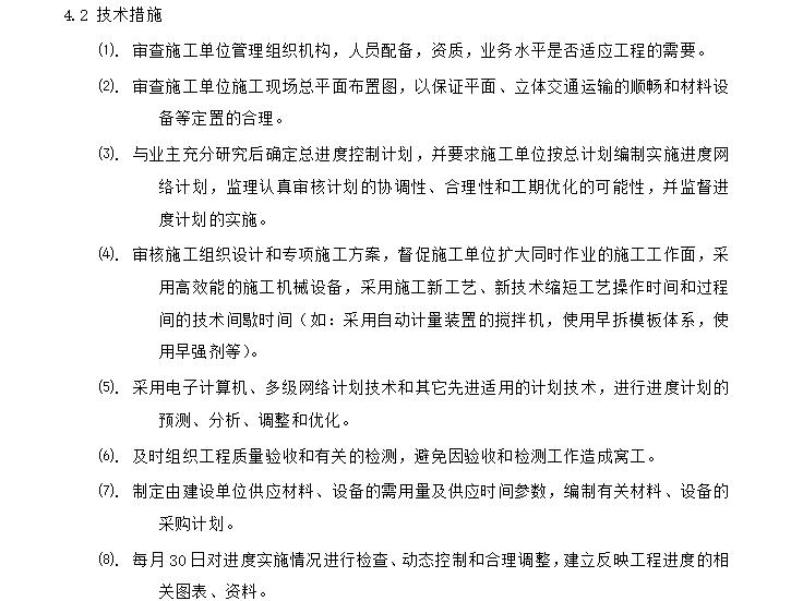 【绿地工程】宁波东部新城配套绿地工程进度控制监理细则_7