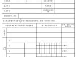 工程质量验收表-道路施工及验收表格(共94页)