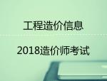 (最新)2018造价师考试《建设工程计价》专题十