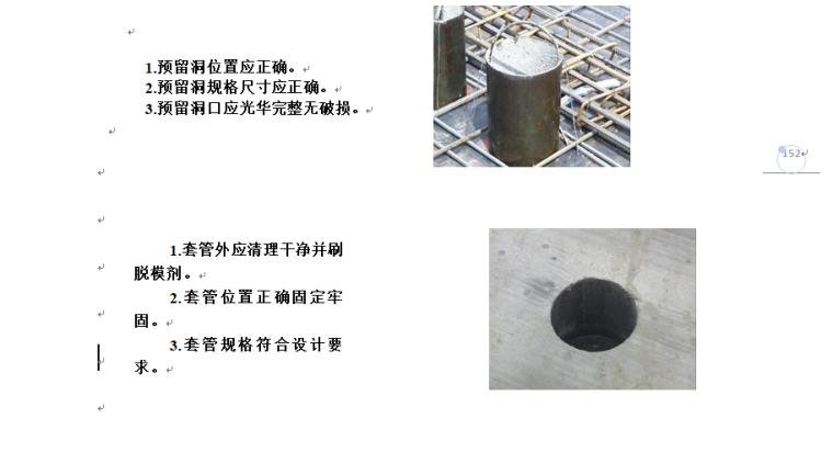 武汉住宅楼及地下室施工组织设计(共177页)_2