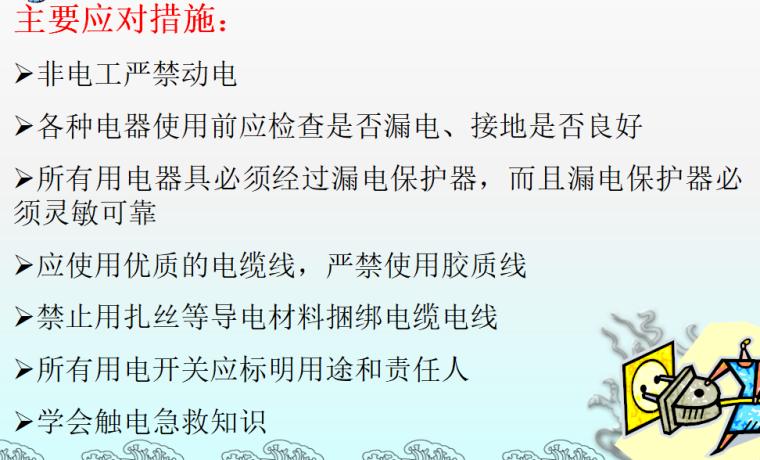 【中电】员工入场安全教育讲义(共65页)_4