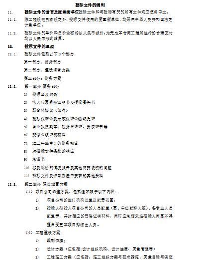 [昆明]轨道交通5号线PPP项目招标文件(共63页)