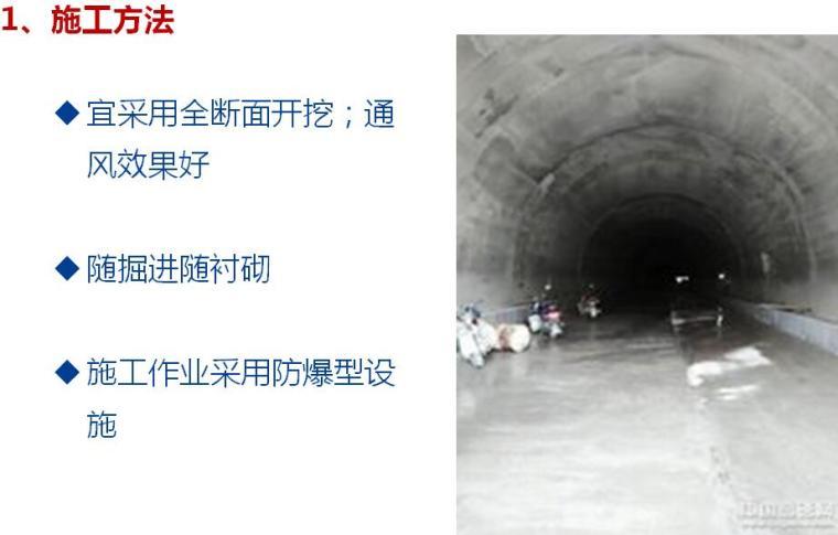 隧道施工第十一章特殊地质地段隧道施工技术PPT_4