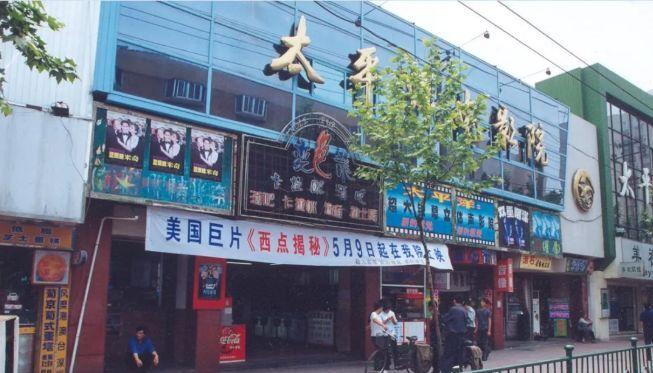 老杭州的记忆,太平洋电影院的落幕_2