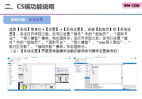 基于BIM的建设工程文件归档管理系统_3