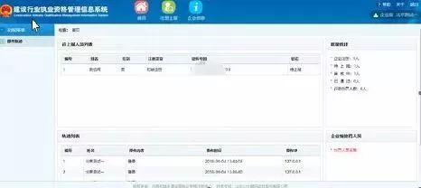 最新!建造师注册手册(个人版、企业版)_39