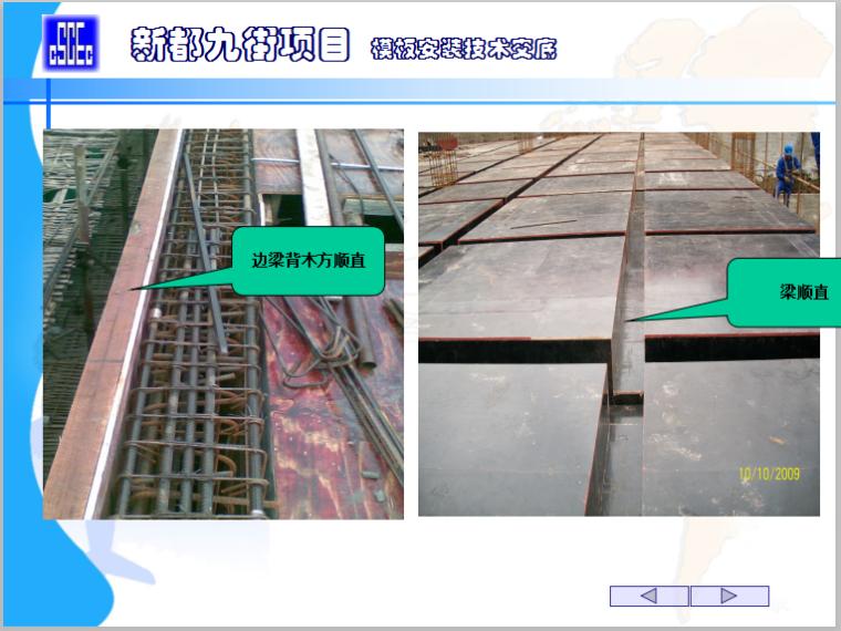 知名企业模板安装技术交底培训讲义-模板安装技术