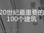 20世纪最重要的100个建筑