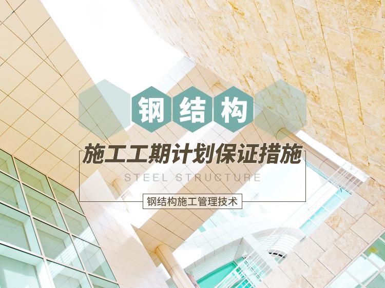 钢结构施工工期计划保证措施