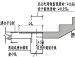 预制楼梯技术应用指南(2018,PPT,39张)