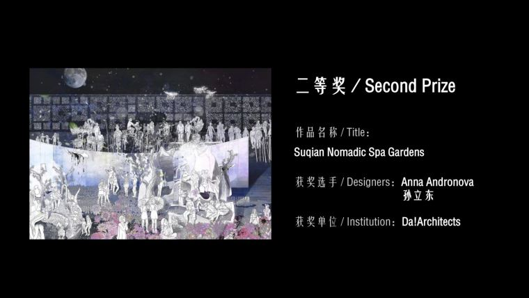 """第二届""""衲田杯""""可持续设计国际竞赛颁奖典礼_9"""