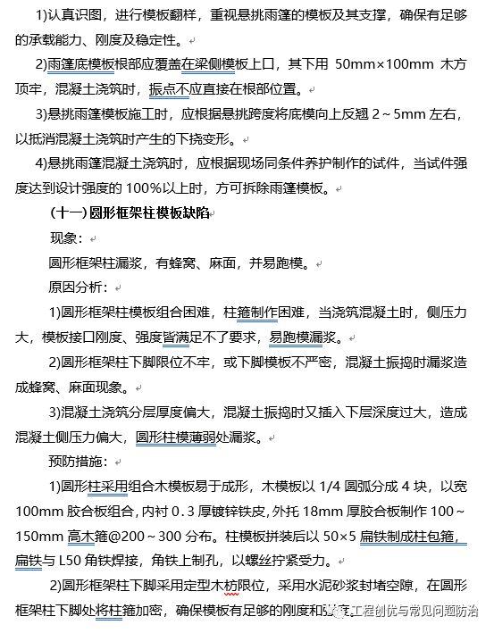 建筑工程质量通病防治手册(图文并茂word版)!_25