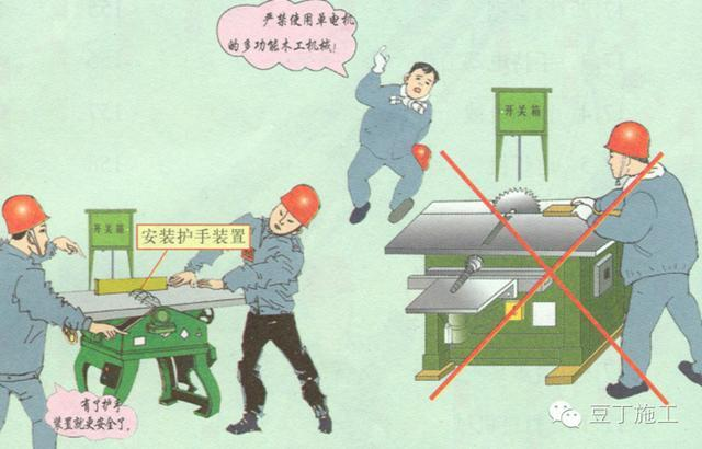 常见施工机械使用过程中会用到哪些防护措施?