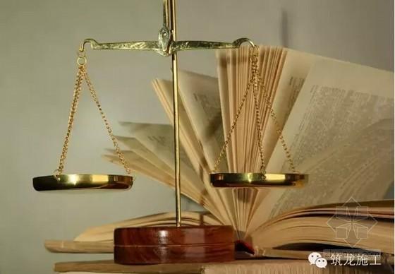 一级建造师《建设工程法规及相关知识》基本法律知识 59个必考知识点