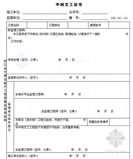 [浙江]超全公路工程施工监理统一用表(360页)-中间交工证书