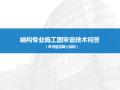 结构专业施工图审查技术问答-多高层混凝土结构(PPT,38页)