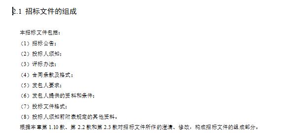 【广东】某农贸市场改造EPC总承包项目(约14152㎡,共133页)_4