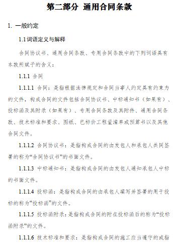 《建设工程施工合同(示范文本)》(GF—2017—0201)_2