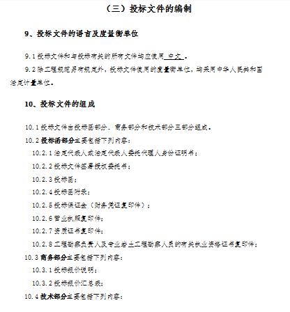 """[昆明]空港经济区""""空港大道""""工程勘察招标文件(共31页)"""
