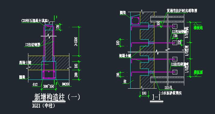 新增构造柱、圈梁、拉杆大样图、砖混墙体加固大样图