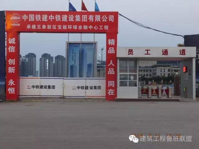 南宁宝能环球金融中心安全质量标准化照片