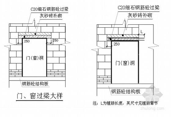 [貴州]框架結構圖書館砌體工程施工方案
