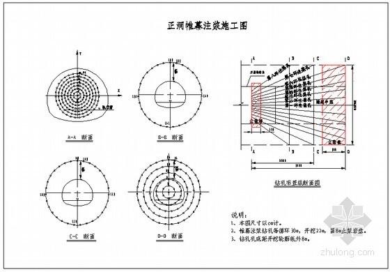 I级铁路实施性施组资料下载-[贵州]8kmI级铁路全套实施性施工组织设计237页