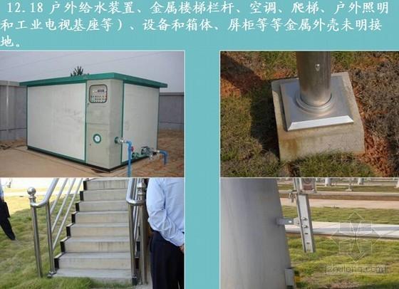 变电站工程质量通病及防治措施总结汇报(96页 土建部分)