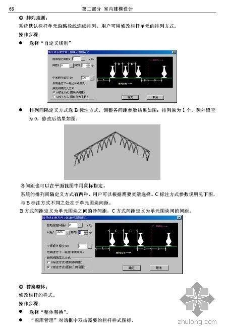 圆方室内设计系统用户手册