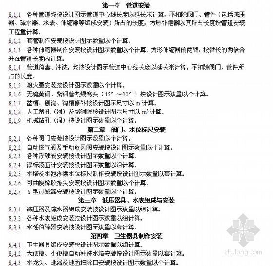 [广东]2010版安装工程综合定额说明及计算规则(第八册 给排水、采暖、燃气工程)