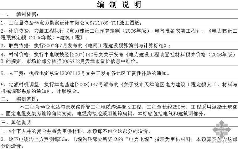 天津某变电站站外电缆沟改造建安工程预算书(2009-2)