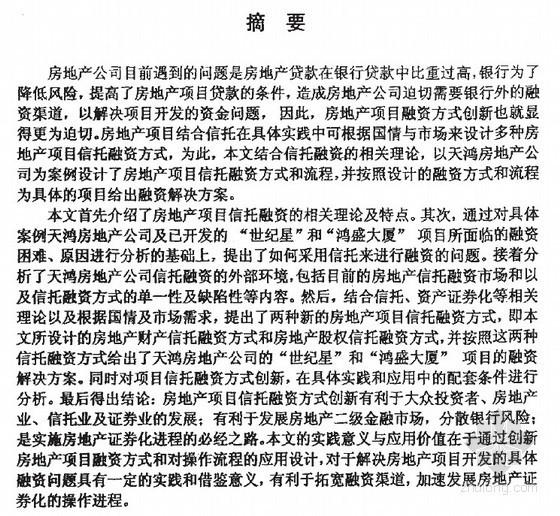 [硕士]天鸿房地产公司项目融资方式创新研究[2004]