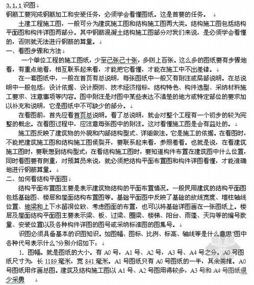 预算员(钢筋算量)实习报告(2011-04)