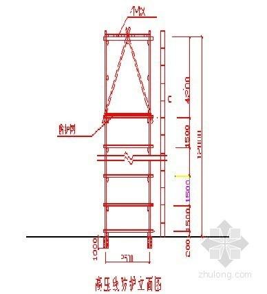 [北京]办公楼高压线防护方案(高压线高度8米)