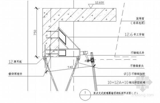 某点支式玻璃幕墙顶部纵剖节点图(三)