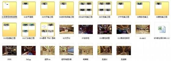 [武汉]商业街大型综合量贩时尚古典KTV装修图(含效果)资料图纸总缩略图