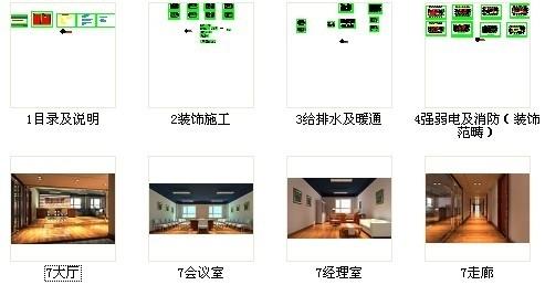 [沈阳]现代自然惬意楼盘物业办公室设计装修图(含效果)资料图纸总缩略图