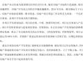 长春吴山居房地产开发项目策划-毕业论文(共33页)