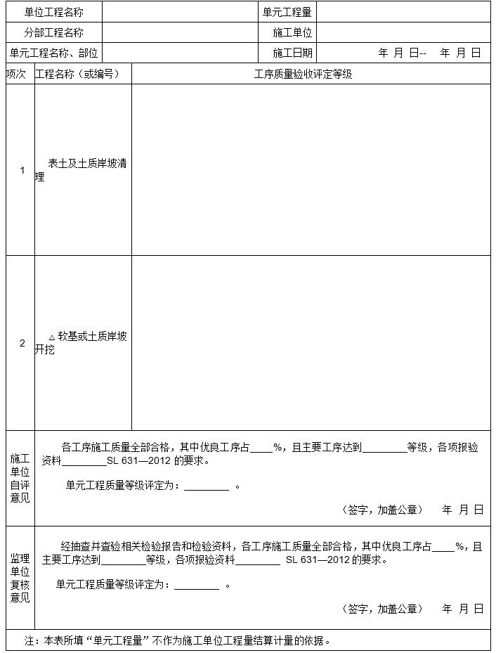 水利水电工程单元工程施工质量验收评定表及填表说明